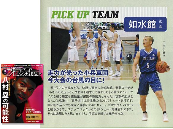 月刊バスケットボールに掲載されました