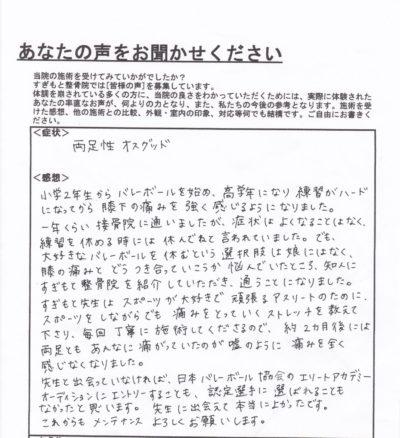 日本バレーボール協会のエリートアカデミーオーディションにエントリーすることも、認定選手に選ばれることもなかったと思います